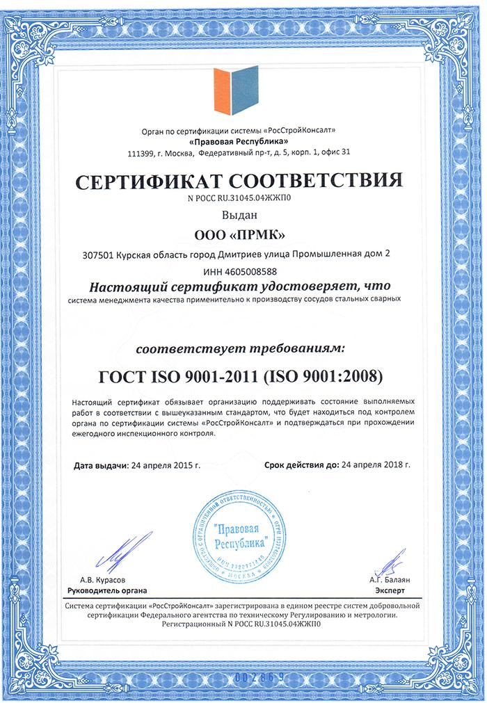 Cертификаты ISO Cертификаты