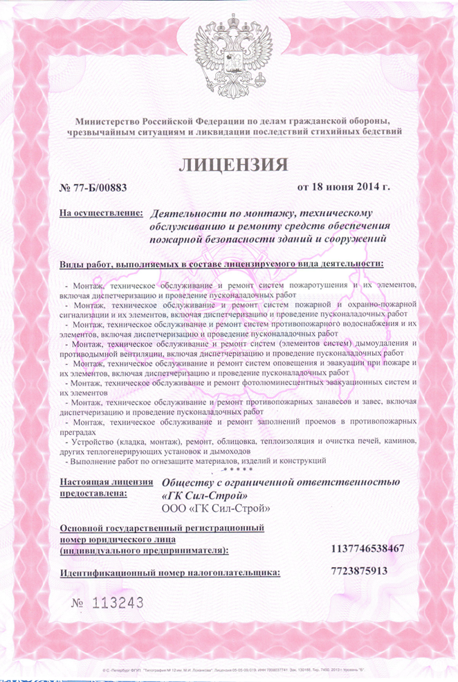 Президентом РФ был подписан